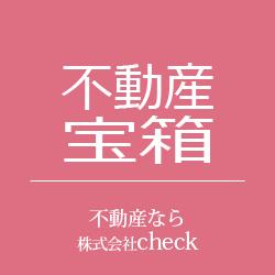 不動産宝箱!株式会社check(チェック)の投資物件情報サービス